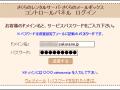 Joomla!インストールガイド さくらインターネット編